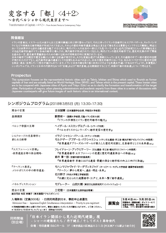 20180215_tamachi_back
