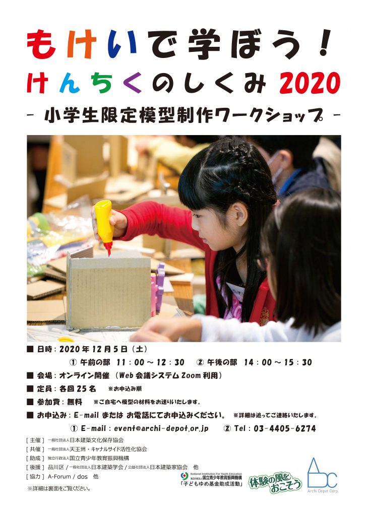 20201118_WS2020_チラシ(表)