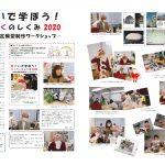 News建築倉庫_page-0001